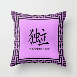 """Symbol """"Independence"""" in Mauve Chinese Calligraphy Throw Pillow"""
