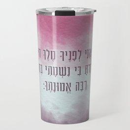 Hebrew Morning Prayer Modeh Ani for Boys Travel Mug