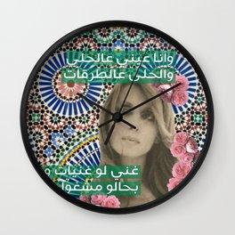 fayrouz Wall Clock