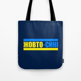 Euro 2016: Ukraine Tote Bag