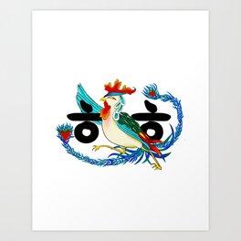 Initial Minhwa: ㅎㅎ (Korean traditional/folk art) Art Print