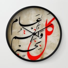 May you be well every year (كل عام وأنتم بخير) Wall Clock