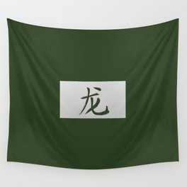 Chinese zodiac sign Dragon green Wall Tapestry