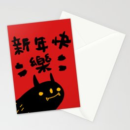 happy dog year Stationery Cards