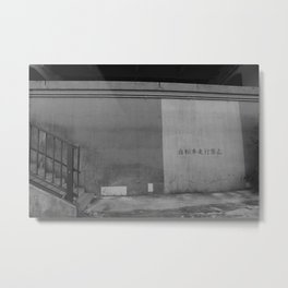 Kabe  - 壁 Metal Print