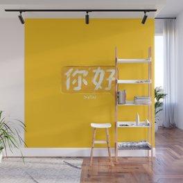 你好 (hello) Wall Mural