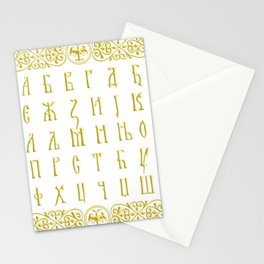Serbian Cyrillic Stationery Cards