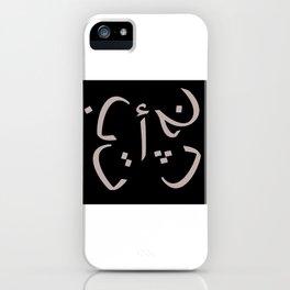 Arabic letters design iPhone Case