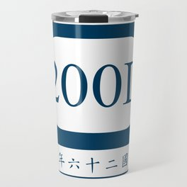 Chinese 200th Division patch Travel Mug
