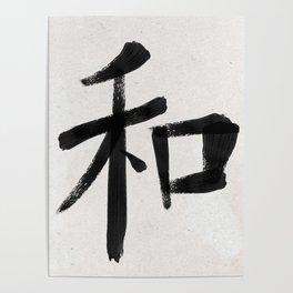 Peace Symbol - Japanese Kanji Poster