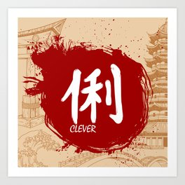 Japanese kanji - Clever Art Print