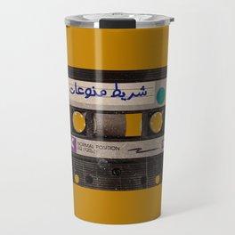 Vintage Cassette Old Arabic Songs Mixtape Travel Mug