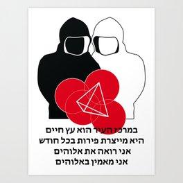 Jew Boy Vs. Reaper Man Art Print