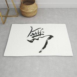 Japanese Calligraphy Kanji MU-ONE- Rug