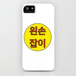 Korean word for left-handed iPhone Case