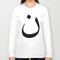 christian Long Sleeve T-shirts featuring Christian Solidarity by MrAlanC