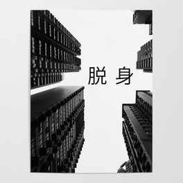 Free yourself. Looking up in Mong Kok Hong Kong Poster