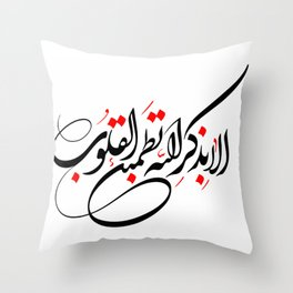 Arabic names for Eid Throw Pillow