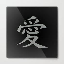 The word LOVE in Japanese Kanji Script - LOVE in an Asian / Oriental style wri - Light Gray on Black Metal Print
