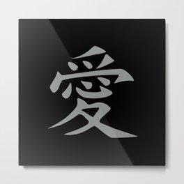 The word LOVE in Japanese Kanji Script - LOVE in an Asian / Oriental style wri - Light Gray on Black Metal Print