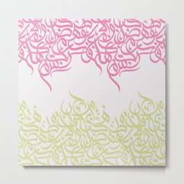 wave arabic letters pink light green Metal Print