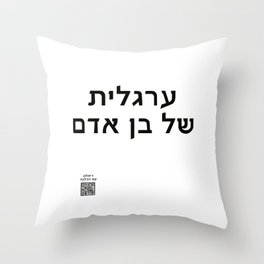 "Dialog with the dog N23 - ""Argalit"" Throw Pillow"