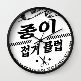 Paper Folding Club for Totally Casual Slackers (Korean) Wall Clock