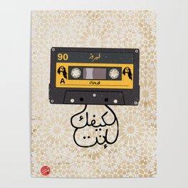 Fairouz Cassette Poster