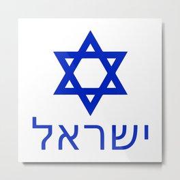 Israel in Hebrew Metal Print