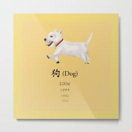 Dog- Chinese Zodiac Metal Print