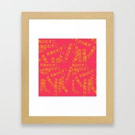 ddd Framed Art Print
