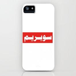 سوبريم iPhone Case