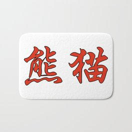 Chinese characters of Panda Bath Mat