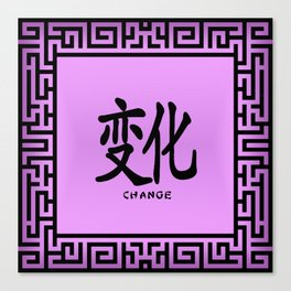 """Symbol """"Change"""" in Mauve Chinese Calligraphy Canvas Print"""