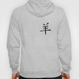 Chinese zodiac sign Goat black Hoody