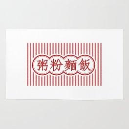 Hong Kong traditional restaurant Rug