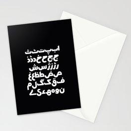urdu - grayscale Stationery Cards