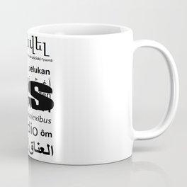 hXgs Coffee Mug