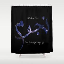Stars - Arabic Typography Shower Curtain
