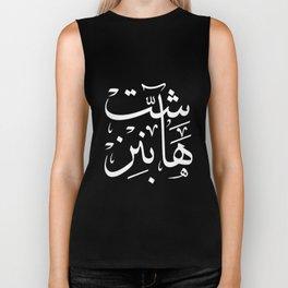 Shit Happens Arabic calligraphy Biker Tank
