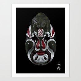 Five Deadly Venoms Toad Mask Art Print