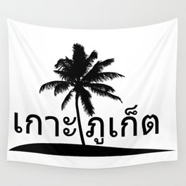 Phuket Island |  เกาะภูเก็ต Wall Tapestry