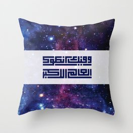 وفيك انطوى العالم الأكبر Throw Pillow