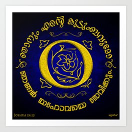 Joshua 24:15 - (Gold on Blue) Monogram O Art Print