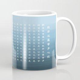 The Heart Sutra (心經) Coffee Mug