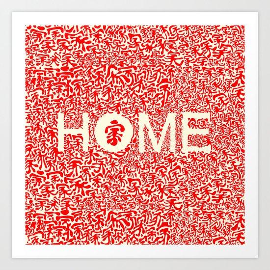 Home:家 Art Print