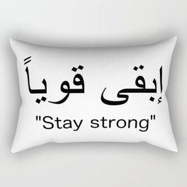ابقى قويا stay strong arabic words wisdom word كلمات عربية كلمة new art typography appreciate life 2 Rectangular Pillow
