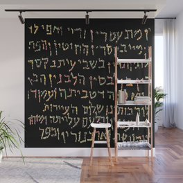 Hebrew letters  Wall Mural