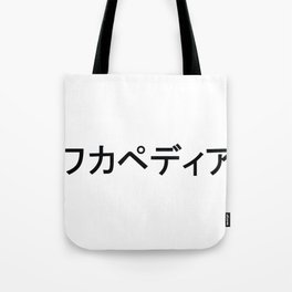 ワカペディア lost in translation Tote Bag