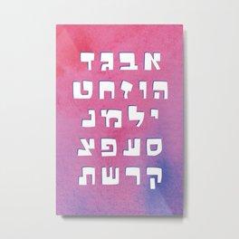 Hebrew Aleph Bet (Alphabet) in Pink Metal Print